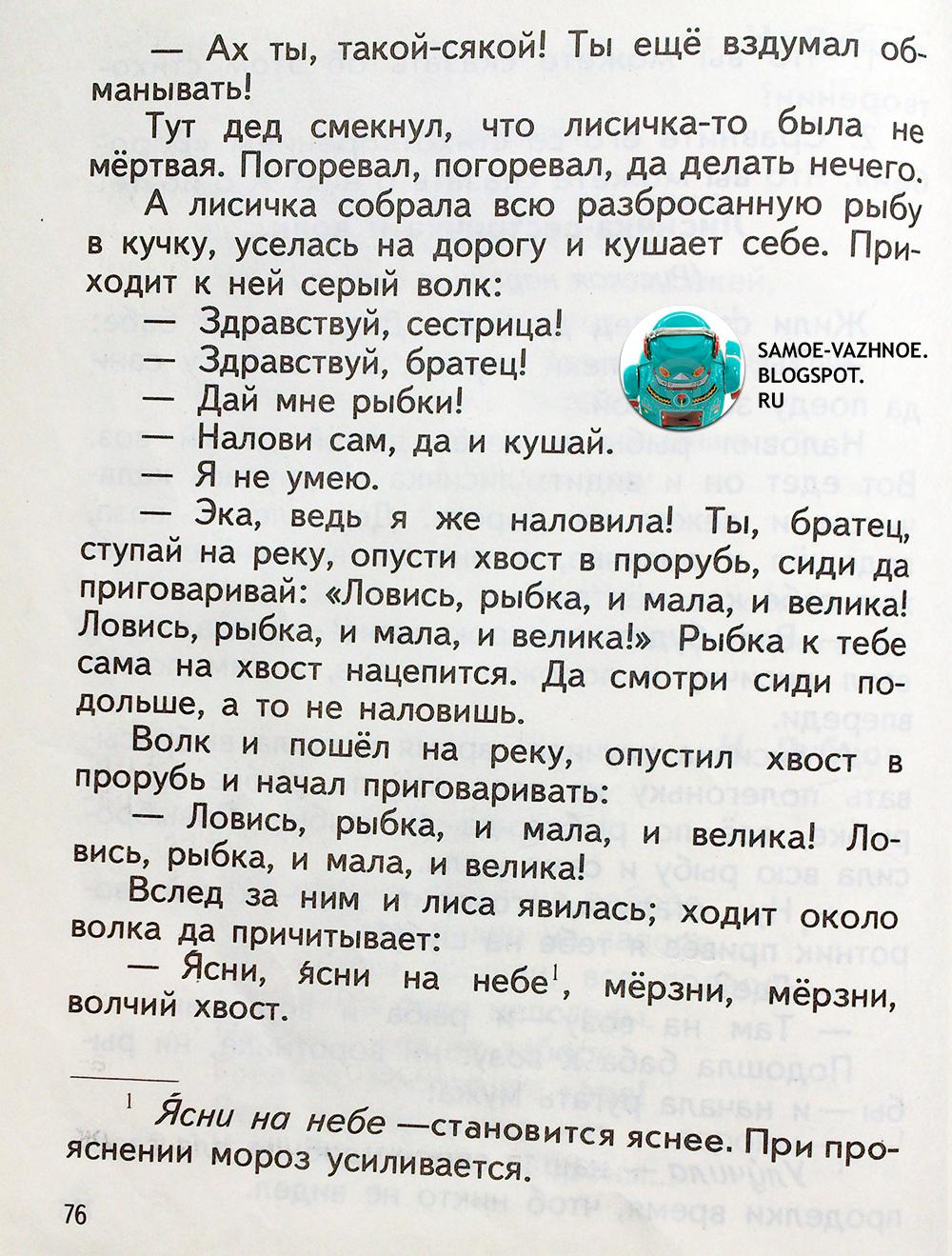 Романовская Живое слово онлайн