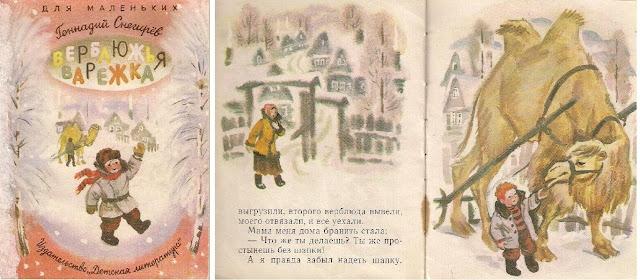 Gennady Snegirev camel mitten