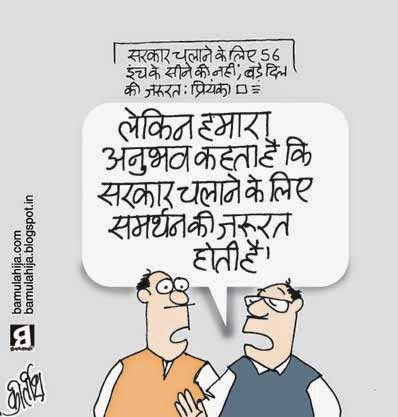 narendra modi cartoon, priyanka gandhi cartoon, congress cartoon, bjp cartoon, cartoons on politics, indian political cartoon