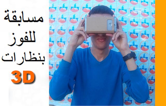 نظارات VR الواقع الافتراضي استمتع بمشاهدة الأفلام ثلاثية الأبعاد