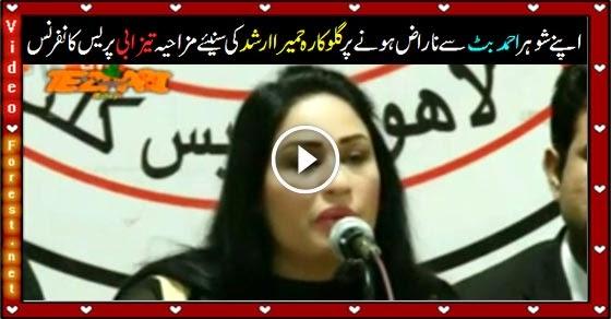 Tezabi Totay Pakistani Pop Singer Humaira Arshad Tezabi Press Conference