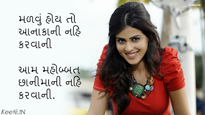 Love Quotes in Gujarati