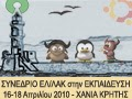 Συνέδριο για το Ελεύθερο και Ανοιχτό Λογισμικό στην Εκπαίδευση - Χανιά