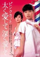 Pink cut: futoku aishite fukaku aishite 1983