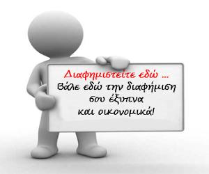 ΔΙΑΦΗΜΙΣΤΕΙΤΕ