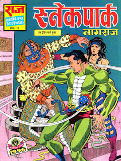 SNAKE PARK (Nagraj Hindi Comic)