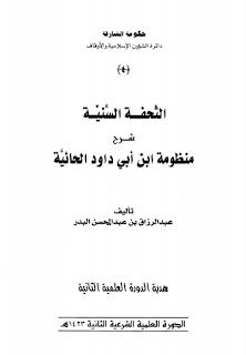 التحفة السنية شرح منظومة أبي داود الحائية - عبد الرزاق بن عبد المحسن البدر