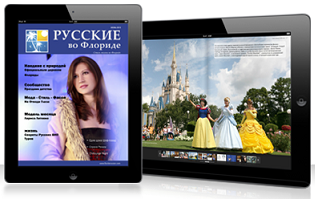 Free Magazine Apps for iPad