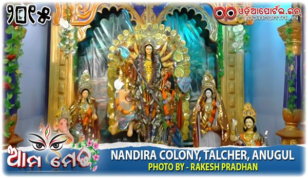 Ama Medha: Durga Medha From Nandira Colony, Talcher, Anugul - Photo By Rakesh Pradhan