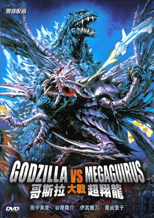 Godzilla vs Megaguirius es una pelicula de 2000 y cuenta con la    Godzilla 2000 Vs Megaguirus