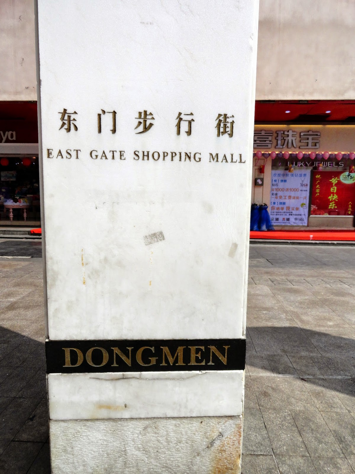 DongMen Shopping Streets, ShenZhen, China