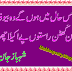 Poetry Wallpapers +Shayri Picture And Poetry Wallpapers In Urdu 2013 Latest Updated