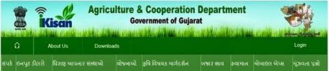 http://ikisan.gujarat.gov.in/
