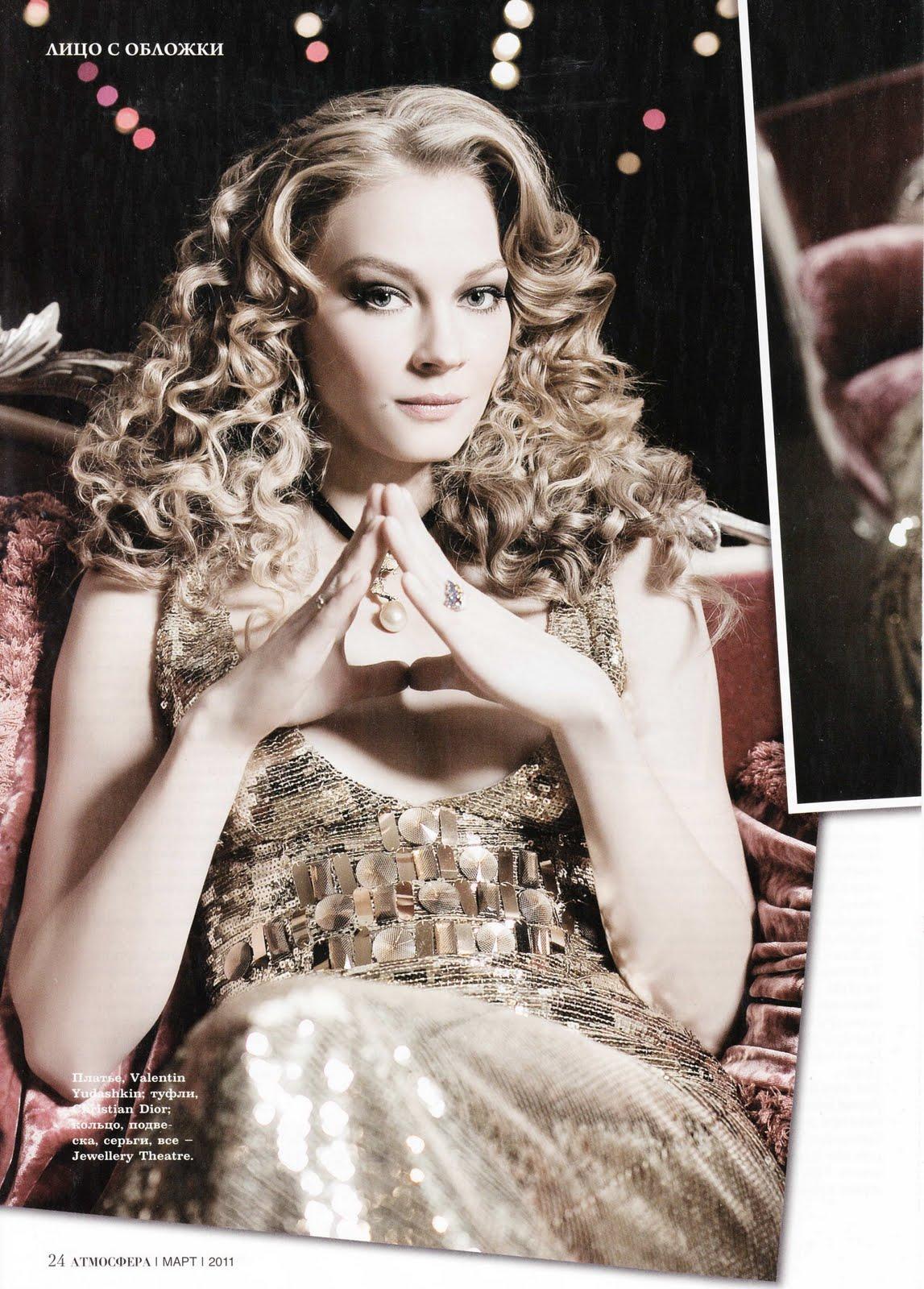Юлия зимина фото в журнале 14 фотография