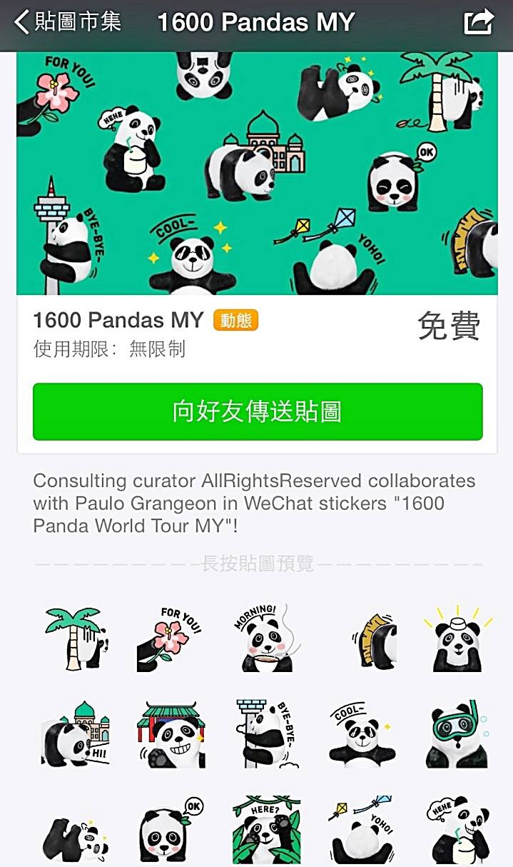 Download 1600 Pandas Stickers on WeChat now