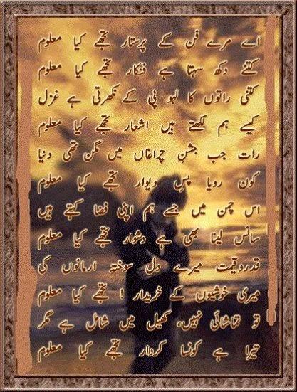 ay mery fun k purstar tujhy kya maloom | sad urdu poetry