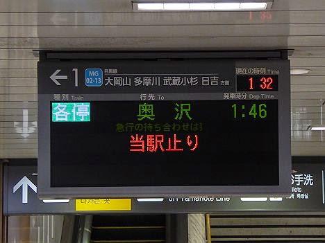 東急目黒線 各停 奥沢行き 6300形(2015元旦終夜運転)