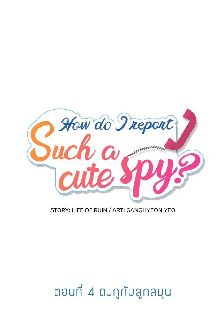 Such A Cute Spy-ตอนที่ 4