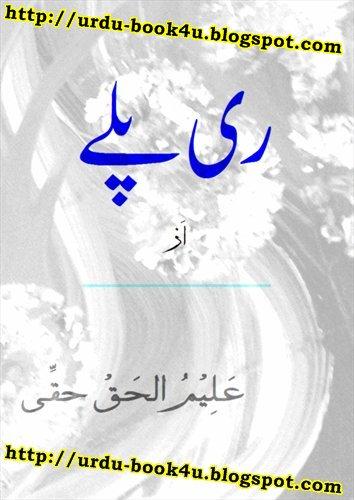 Replay by aleem ul haq haqqi
