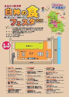 Shirakami Food Festa 2015 flyer back 平成27年 白神食のフェスタ チラシ裏