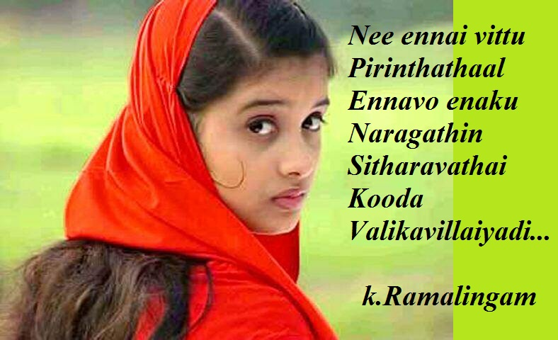 sms with wallpapers love failure tamil sms and greeting