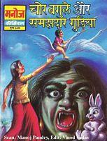 Chor machaye shor hindi dubbed - 1 8