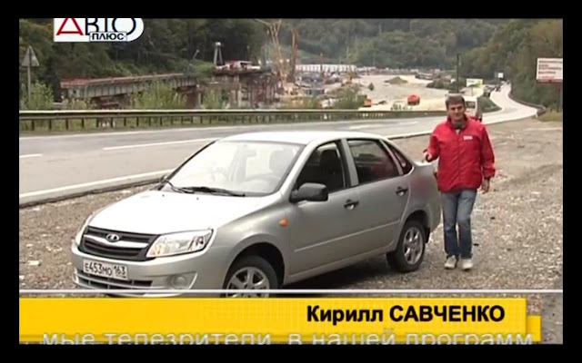Наши Тесты - Авто плюс / Lada Granta норма Vaz-2190 Ведущий: Кирилл Савченк