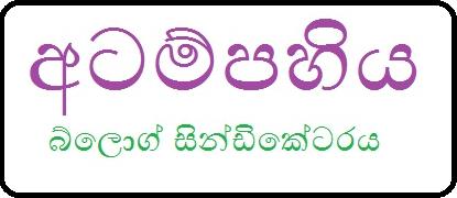 atampahiya