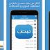 تحميل تطبيق نبض لمتابعة اخر الأخبار العربية والعالمية للأندرويد و Nabd APK iOS