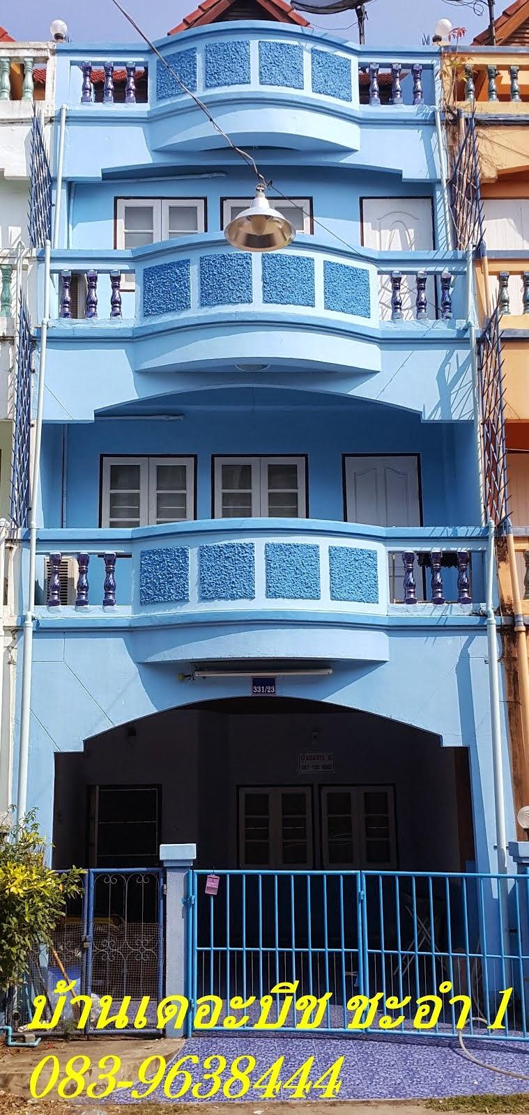 บ้านพักเดอะบีช ชะอำ ติดทะเล 15-25 ท่าน 5,000 บาท