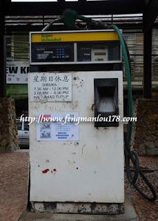 林明汽油站