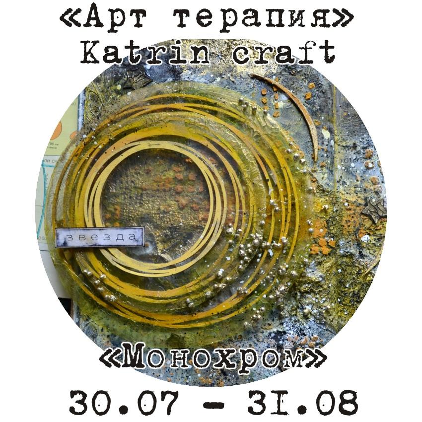 """""""Арт-бук - Монохром"""" 31/08"""
