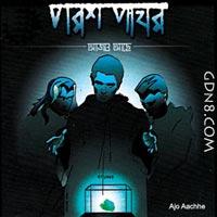 Bhalobasha Mane Archies Gallery Lyrics - Parash Pathar ...