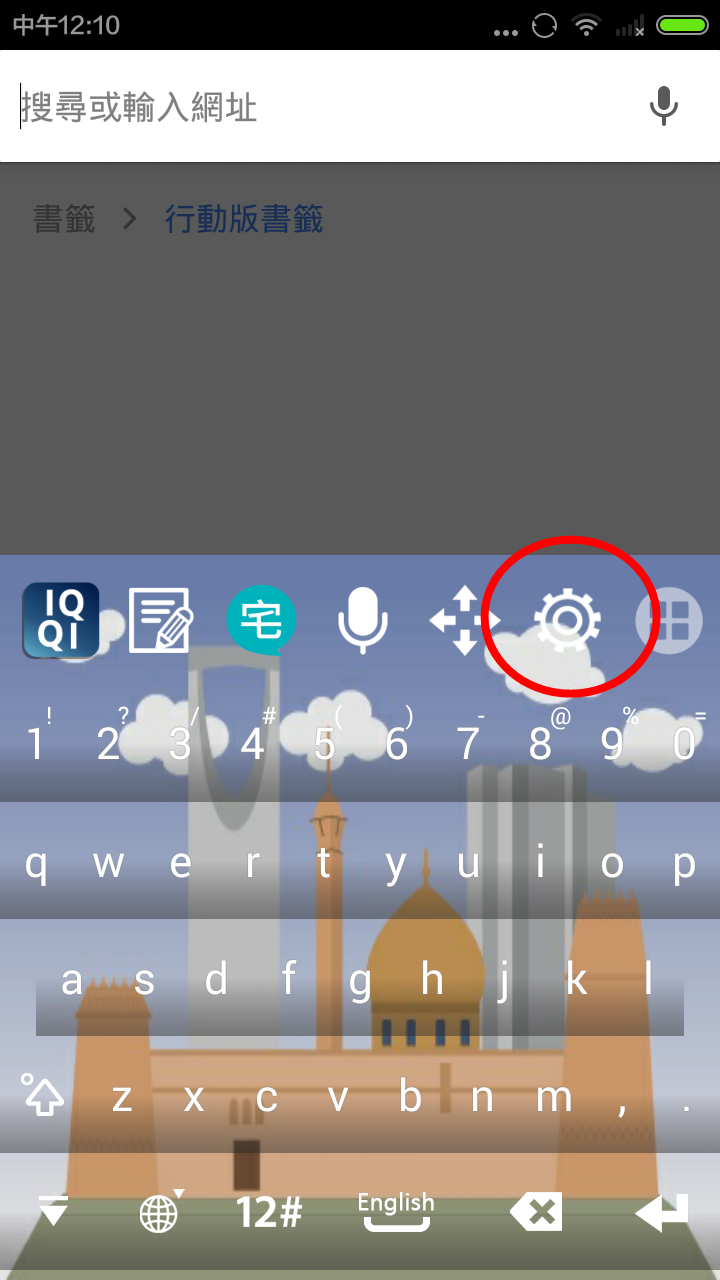 IQQI 自訂鍵盤底色