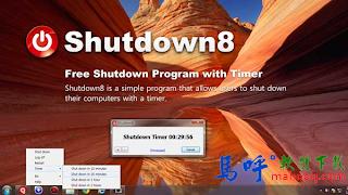 Shutdown8 Portable Win 8 快速關機、定時關機程式,支援Win7、Vista、XP