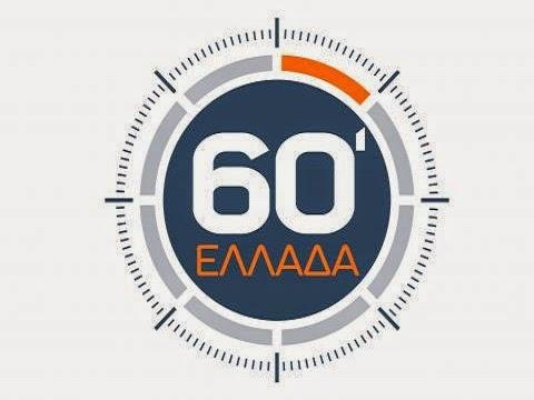 60-lepta-Ellada-stin-alonniso