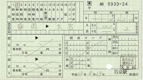 JR東日本 料金専用補充券3 岩泉駅