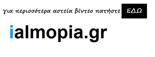 http://www.ialmopia.gr/search/label/%CE%91%CE%A3%CE%A4%CE%95%CE%99%CE%91