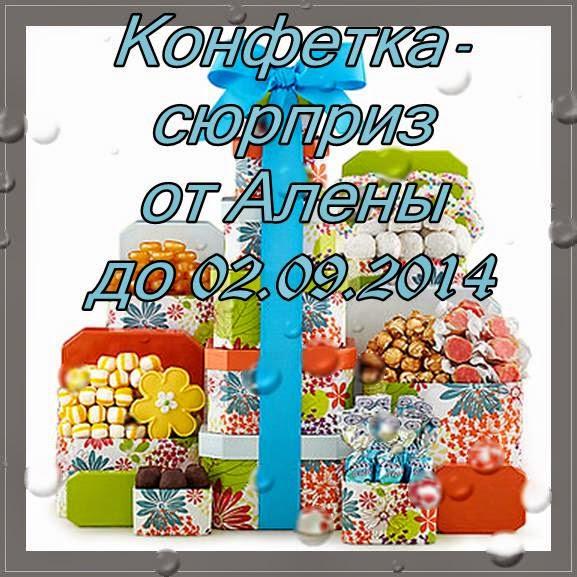 конфета-сюрприз до 2 сентября