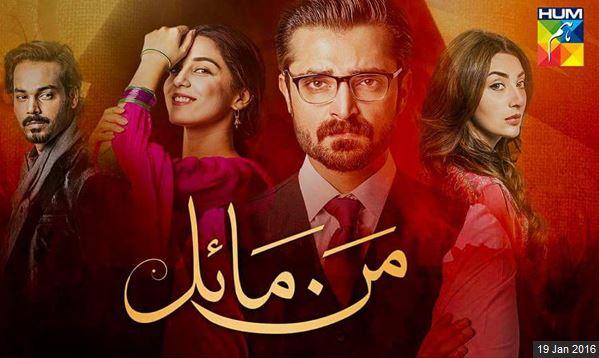 hum tv, mann mayal, Entertainment, Hamza Ali Abbasi, maya ali, hum tv drama serial mann mayal episode 1 online, mann mayal first episode, online first episode of mann mayal,