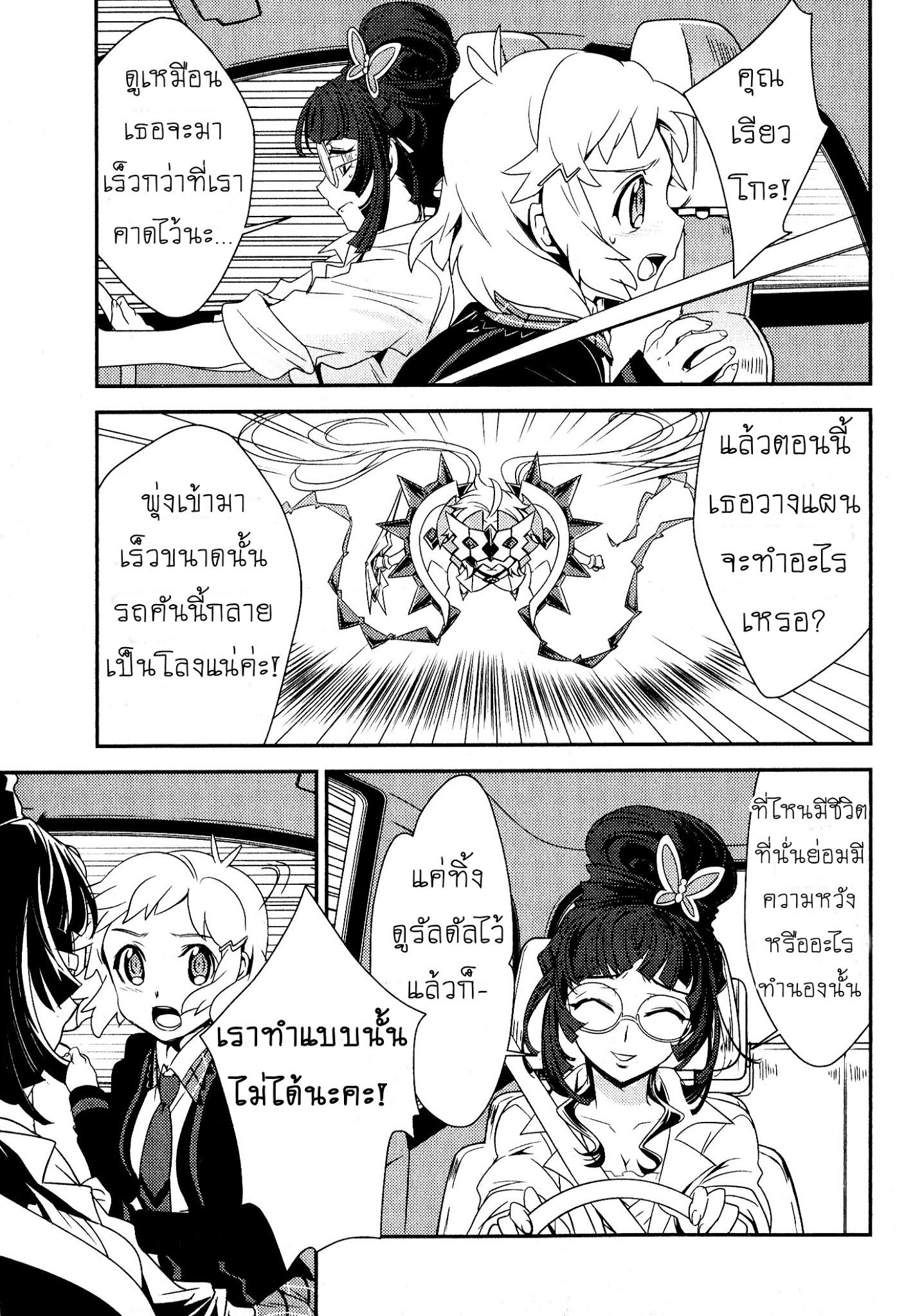 Rengoku Deadroll ตอนที่ 4 TH แปลไทย