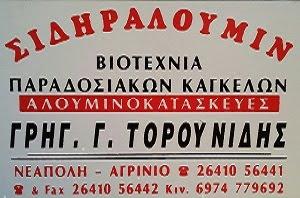 ΣΙΔΗΡΑΛΟΥΜΙΝ στο ΑΓΡΙΝΙΟ