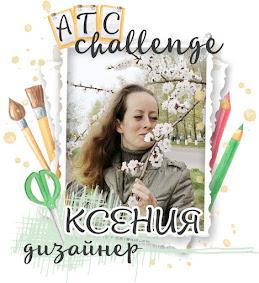 Ксения соавтор ATC-Challenge
