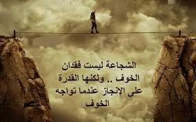 Image result for حكم عن الشجاعه