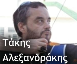 """""""Στο Επίκεντρο ο Άνθρωπος"""" - Takis Alexandrakis"""