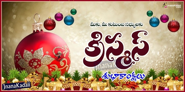 Best Christmas greetings telugu quotes wall papers images SMS WhatsApp messages poems shayari kavithalu in Telugu English Hindi Tamil kannada. Christmas 2015 greetings telugu quotes Best Christmas Quotes Greetings in Telugu Best Christmas Quotes Greetings in Telugu, Happy Christmas 2015 Quotes in telugu, Jesus Hd Wallpapers images pictures photos for Christmas, Christmas wallpapers, Best Deepavali Quotes greetings wallpapers images pictures poems shayari kavitalu in hindi telugu English tamil kannada bengali and marathi. Happy Christmas Quotes Greetings wallpapers in hindi Here is Happy Christmas Quotes Greetings wallpapers in hindi, Best Christmas Quotes greetings wallpapers images pictures photos messages poems information sheyari kavitalu in telugu English hindi tamil kannada, Hindu god wallpapers Christmas images pictures wallpapers for Christmas .Best Christmas Quotes Wallpapers greetings wishes messages SMS Here is Best Christmas Quotes Wallpapers greetings wishes messages SMS in Hindi Telugu English Tamil Kannada Bengali marathi, Best Christmas 2015 Greetings Wishes Quotes messages poems information in telugu English hindi kannada tamil, Best Christmas wallpapers Christmas pictures photos images wallapapers greetings. Happy Christmas 2015 Telugu Quotes greetings images wallpapers Happy Christmas 2015 Telugu Quotes greetings images wallpapers pictures photos in telugu English hindi tamil kannada Malayalam Marathi bengali, Best Christmas Telugu Quotes Greetings images wallpapers, Happy Christmas 2015 Quotes greetings wishes images wallpapers in telugu English hindi kannada tamil Bengali marthi, Best Christmas 2015 Quotes greetings wishes images wallpapers in telugu English hindi kannada tamil Bengali marthi. Christmas Telugu Quotes Greetings images wallpapers Best Christmas Telugu Quotes Greetings images wallpapers, Happy Christmas 2015 Quotes greetings wishes images wallpapers in telugu English hindi kannada tamil Bengali marthi, Best Christmas 2015 Quotes greetings wishes images wallpapers in telugu English hindi kannada tamil Bengali marthi.2015 Happy Christmas Telugu Quotes Wishes Messages Best Jesus Images HD Wallpapers  Here is a Telugu Christmas Greetings and Wishes messages, Top Telugu language Wishes of Christmas meaning in Telugu Language, Top Telugu Christmas Festival Wallpapers and Images, Cool Telugu language 2015 Christmas Wishes Cool Greetings Images Inspiring Christmas Wishes and Christmas Messages in Telugu font, Happy Christmas Family Wishes and Celebrations Images and Greetings .Wish You Happy Christmas Telugu quotes and Nice Images, Happy Christmas 2015 Quotes greetings wishes images wallpapers in i, Telugu Christmas Images, Telugu 2015, Happy Christmas 2015 Telugu Quotes greetings images wallpapers pictures photos in in telugu English hindi kannada tamil Bengali marthi,  Christmas 2015 Quotes greetings wishes images wallpapers in telugu English hindi kannada tamil Bengali marthi. Best Christmas Telugu Quotes Greetings images wallpapers, Happy Christmas 2015 SMS Quotes Prayer Poems in Telugu Greetings Images Wallpapers Advance Christmas Telugu Wishes Quotes Messages sms images Whatsapp Status Here is a Telugu Language Christmas Telugu Greetings Images Christmas Santaclug  Images, Christmas Telugu Christmas Eve Best Telugu Quotes and Messages, Christmas Telugu Images and Best Wallpapers. Telugu Nice Christmas Greetings, Christmas Telugu Images, Best Telugu Christmas Wallpapers with Jesus  Images, Top Telugu Quotes and Images for Christmas, Nice Christmas Top Quotations for Friends, Facebbok Christmas Images and Greetings. Happy Christmas 2015 SMS Quotes Prayer Poems in Telugu Greetings Images Wallpapers Here is a Telugu Christmas  Sms images, Christmas Telugu Festival Prayer, Christmas Telugu Songs and Quotes, Best Christmas Telugu language Messages, Christmas Images in Telugu language, Christmas Telugu quotations and messages, Top Telugu language awesome Inspiring Good lines and Motivated thoughts Pictures, Awesome Telugu Christmas Images, Jesus  Images for Christmas Telugu Christmas Poems,  Telugu Christmas Bhakti Images in Telugu. Top Christmas  wishes wallpapers in Telugu language 2015 Best Christmas Quotes Greetings in English, Happy Christmas 2015 Quotes in English, Goddess Christmas Hd Wallpapers images pictures photos for Christmas, Hindu goddess wallpapers, Best Christmas Quotes greetings wallpapers images pictures poems shayari kavitalu in English English English tamil kannada bengali and marathi. Best Christmas  Quotes Greetings in Hindi, Happy Christmas 2015 Quotes in Hindi,Jesus  Hd Wallpapers images pictures photos for Christmas , Hindu goddess wallpapers, Best Christmas Quotes greetings wallpapers images pictures poems shayari kavitalu in hindi Hindi English tamil kannada bengali and Marathi . Best Christmas Quotes Greetings in Hindi, Happy Christmas 2015 Quotes in Hindi, Jesus Hd Wallpapers images pictures photos for Christmas , Hindu goddess wallpapers, Best Christmas Quotes greetings wallpapers images pictures poems shayari kavitalu in hindi Hindi English tamil kannada bengali and Marathi . Best Christmas Quotes Greetings in Telugu, Happy Christmas 2015 Quotes in telugu, Christmas Wallpapers images pictures photos Christmas, Hindu goddess wallpapers, Best Christmas Quotes greetings wallpapers images pictures poems shayari kavitalu in hindi telugu English tamil kannada bengali and Marathi .Best Christmas Quotes Greetings in Telugu, Happy Christmas 2015 Quotes in telugu, Jesus Hd Wallpapers images pictures photos for Christmas Diwali , Hindu goddess wallpapers, Best Christmas Quotes greetings wallpapers images pictures poems shayari kavitalu in hindi telugu English tamil kannada bengali and Marathi . Here is a Happy Christmas English greetings , Happy Christmas  2015 Quotes, SMS, Messages, Christmas Greetings for Facebook Status Christmas Songs, Christmas Shayari, Christmas Wishes, Christmas Sayings, Happy Christmas Slogans, Facebook Timeline Cover, Christmas Importance ,Christmas Songs HD Wallpaper, Christmas Greeting Cards. Here is a Happy Christmas English greetings ,Happy Christmas 2015 Quotes, SMS, Messages, Christmas Eve Greetings for Facebook Status Christmas Songs, Christmas Shayari, Christmas Wishes, Christmas Sayings, Christmas Slogans, Facebook Timeline Cover,Christmas HD Wallpaper , Christmas Greeting Cards. Here is a Happy Christmas English greetings,Happy Christmas 2015 Quotes, SMS, Messages,  Christmas Greetings for Facebook Status, Christmas Songs, Christmas Shayari, Christmas Wishes, Christmas Sayings, Christmas  Slogans, Facebook Timeline Cover, ,Diwali Ujjain, Christmas HD Wallpaper, Christmas Eve Greeting Cards.