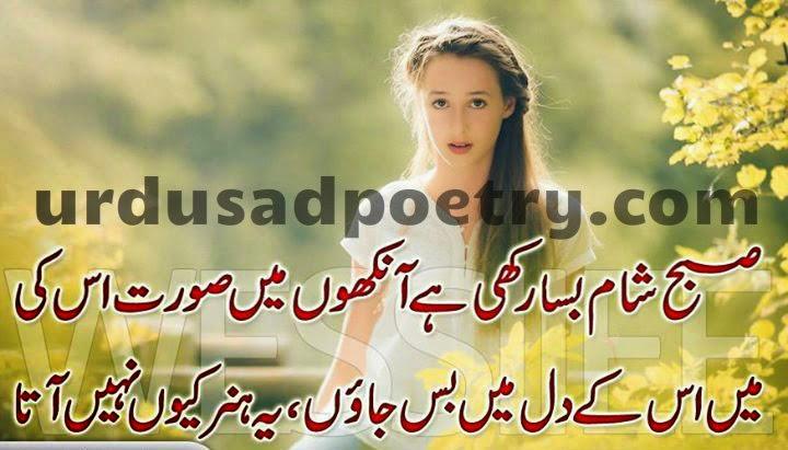 Subha Sham Basa