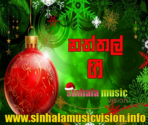 download sinhala christmas songs mp3 download free - Download Christmas Songs