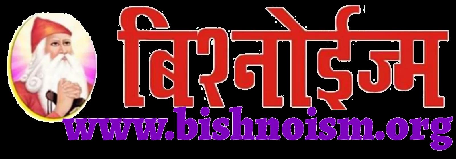 Bishnoi News : बिश्नोई समाज का एक मात्र विश्वसनीय न्यूज़ पॉर्टल