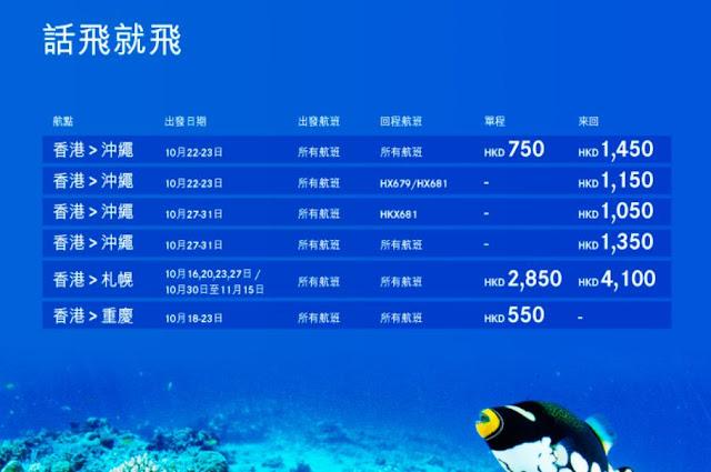 仲有紅葉睇!香港航空「話飛就飛」 沖繩 $1050起、 札幌 $4100,只限3日,經已開賣。